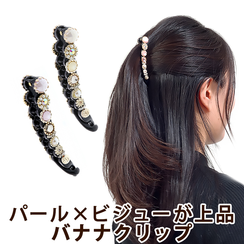 バナナクリップ ヘアアクセ フェミニン 商品 上品 超特価 かわいい 大人っぽい ビジュー 華やか ヘアアイテム ヘアアレンジきらきら 髪留め まとめ髪 パール 特価セール ヘアアクセサリー おしゃれ