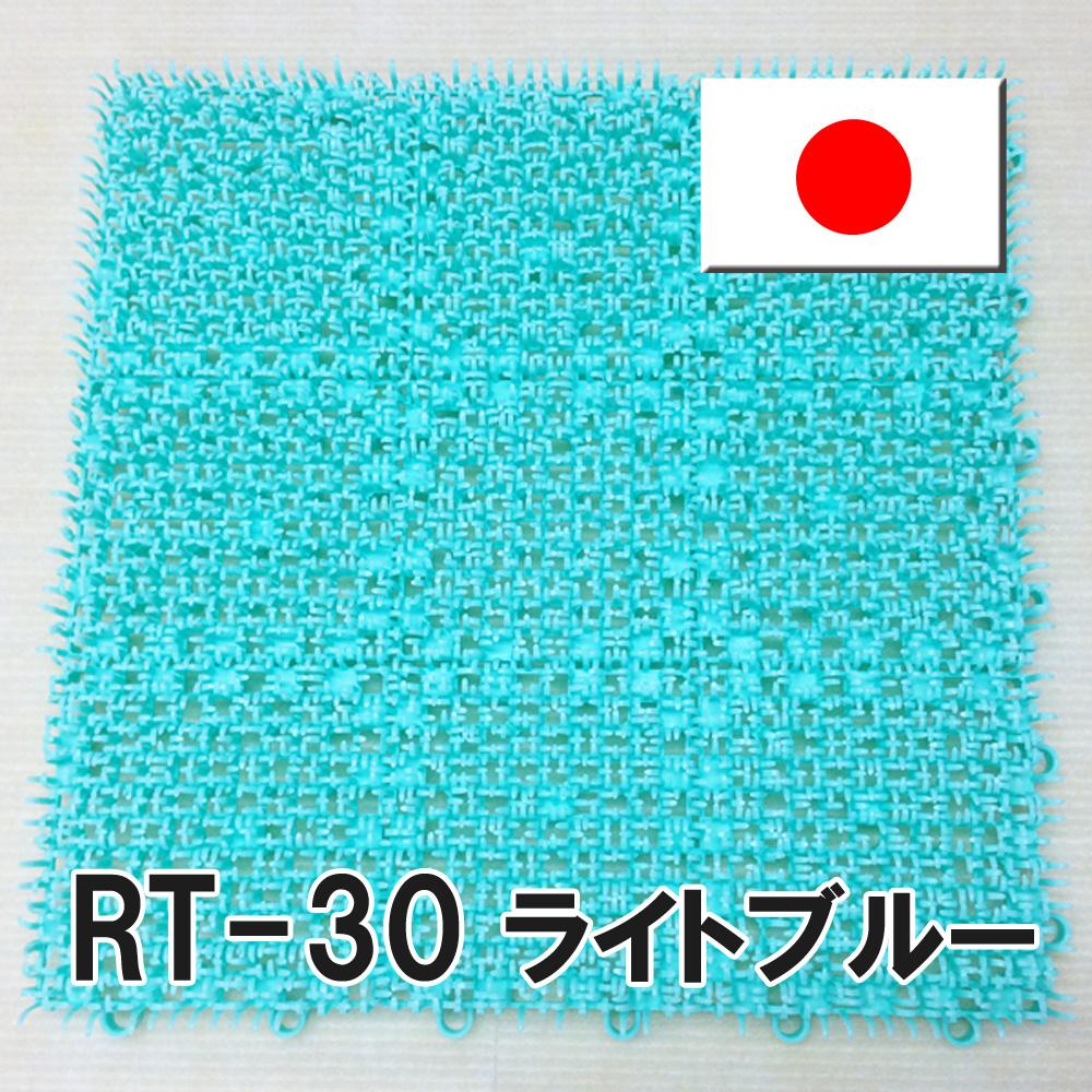 【ワタナベ工業直販】ジョイント式人工芝RT-30ライトブルー(約30x30cm,10枚入り1カートン)【送料無料】