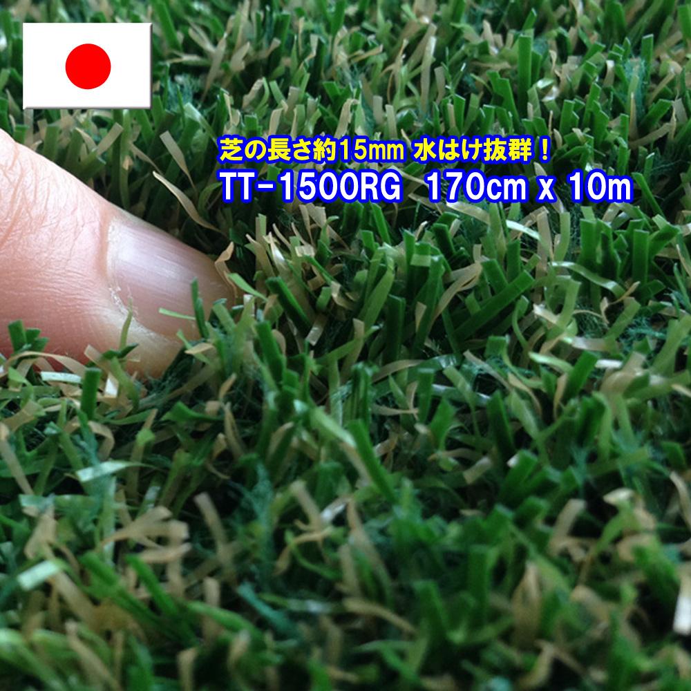 【ワタナベ工業直販】リアル人工芝ティーターフ TT-1500RG(芝の長さ約15mm)約170cm幅x10m【送料無料】