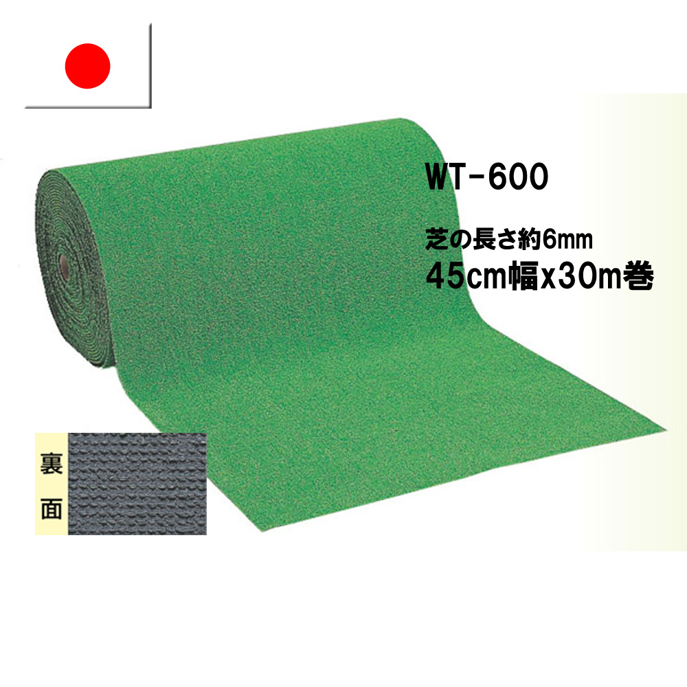 【ワタナベ工業直販】人工芝WT-600(芝の長さ約6mm)45cm幅x30m巻【送料無料】【ロールタイプ人工芝】