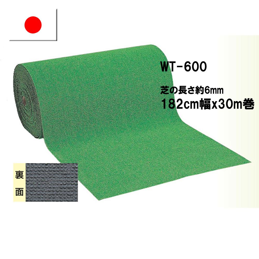【ワタナベ工業直販】人工芝WT-600(芝の長さ約6mm)182cm幅x30m巻【ロールタイプ人工芝】■送料別■