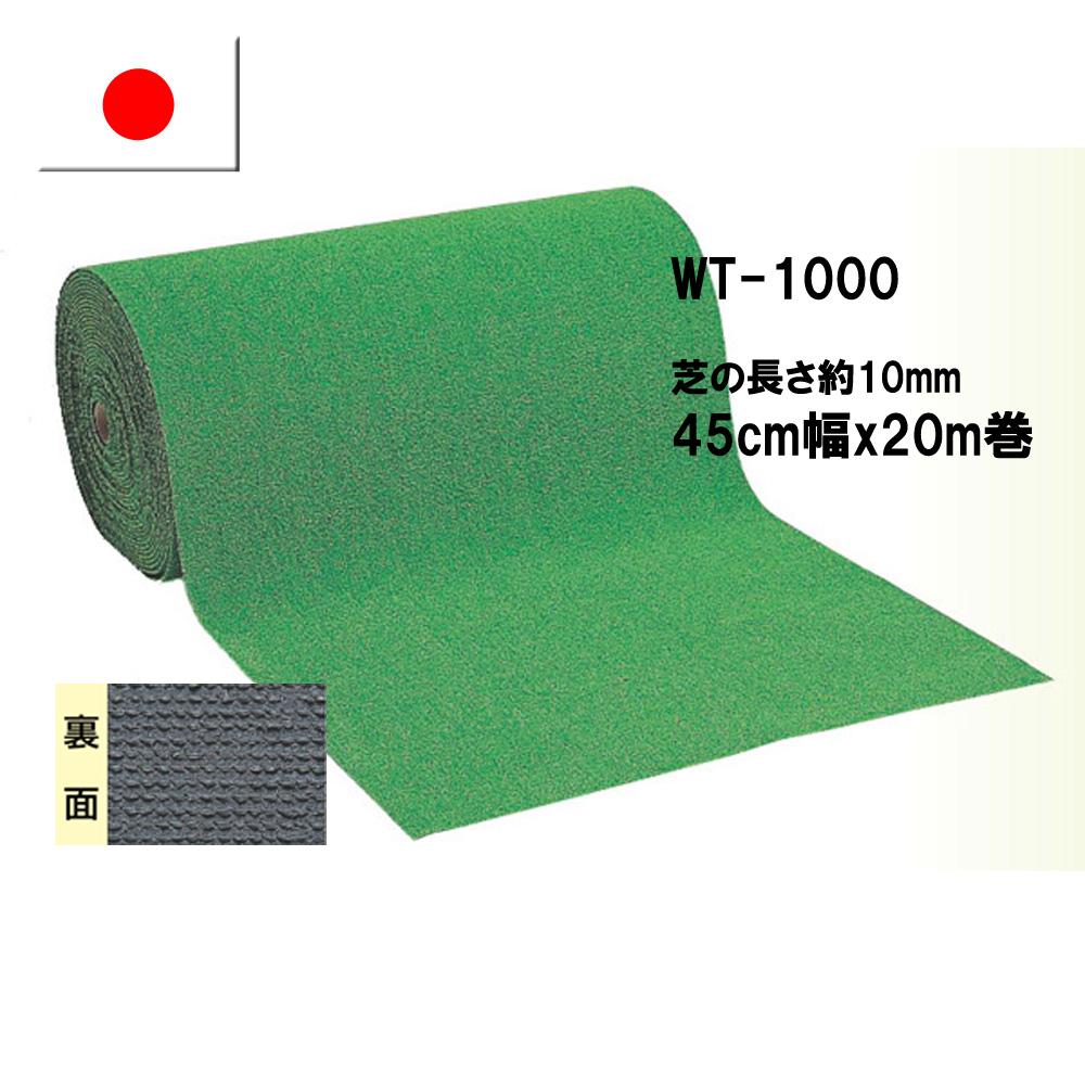 【ワタナベ工業直販】人工芝WT-1000(芝の長さ約10mm)45cm幅x20m巻【送料無料】【ロールタイプ人工芝】