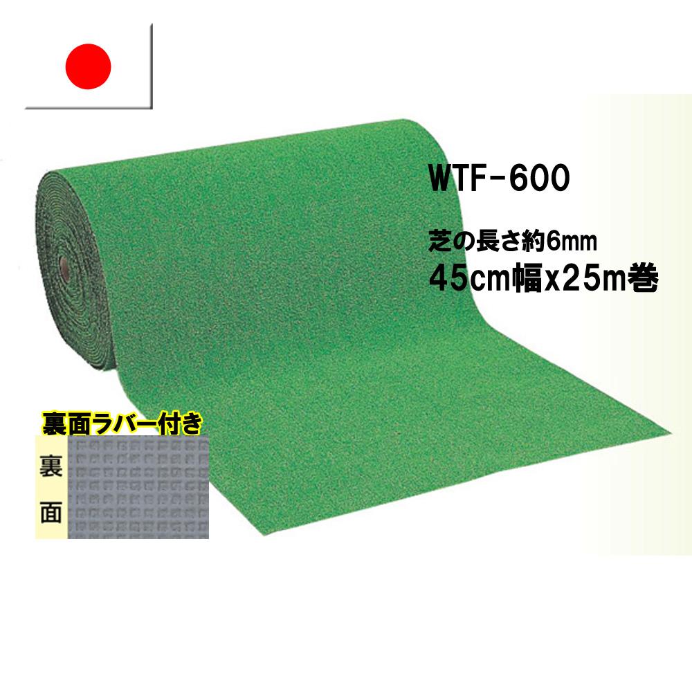 【ワタナベ工業直販】人工芝(裏ラバー付き)WTF-600(芝の長さ約6mm)45cm幅x25m巻【送料無料】【ロールタイプ人工芝】
