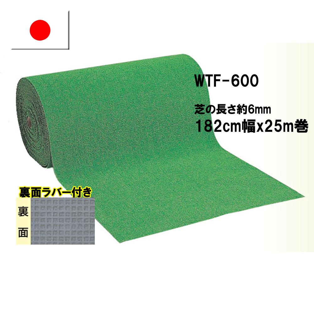 【ワタナベ工業直販】人工芝(裏ラバー付き)WTF-600(芝の長さ約6mm)182cm幅x25m巻【ロールタイプ人工芝】