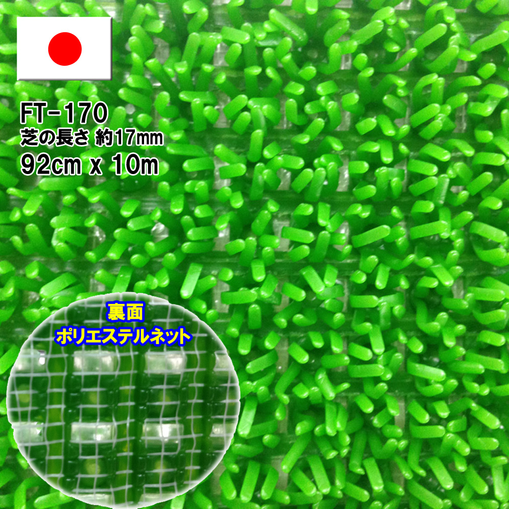 【ワタナベ工業直販】人工芝FT-170ウインドターフ(芝の長さ約17mm 成形芝)92cm幅x10m巻【送料無料】【ロールタイプ人工芝】