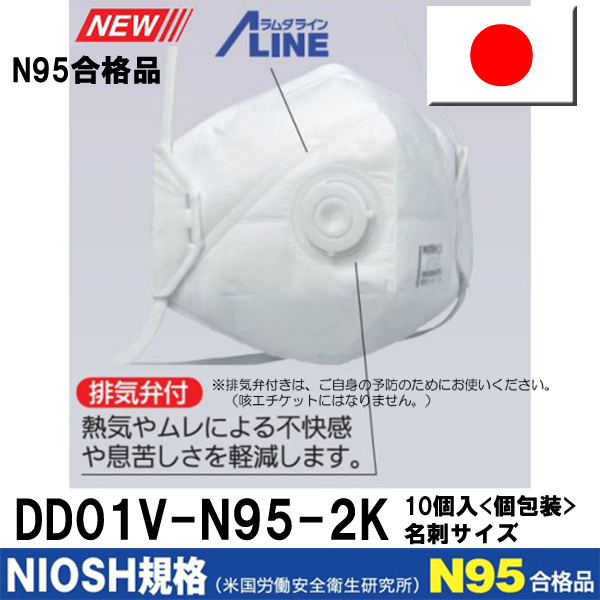 Shopping dubian rakuten global market dd01v n95 2k with exhaust dd01v n95 2k with exhaust valve shigematsu disposable dustproof mask pm25 preventive business card size individually wrapped 10pcsctn colourmoves