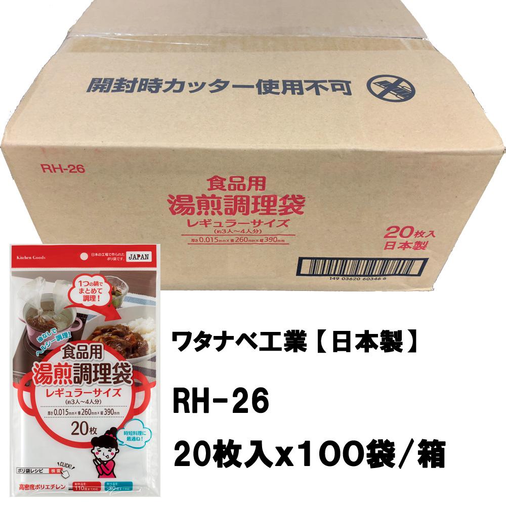 【ワタナベ工業直販】RH-26食品用湯煎調理袋 1箱(20枚入x100袋)日本製 国産ポリ袋 高密度ポリエチレン 防災 湯せん ローリングストック