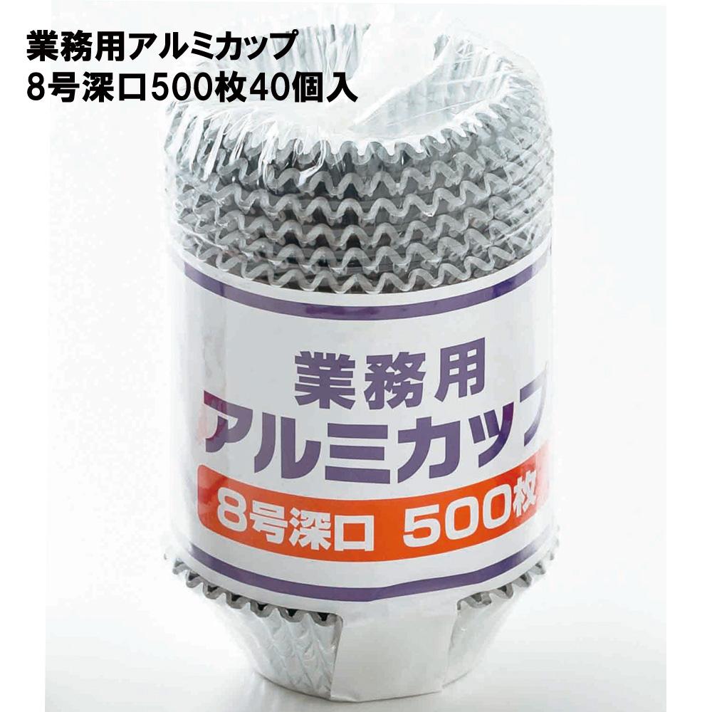 【業務用アルミカップ】ACG-8 8号深口1箱(500枚入x40個)【送料無料】