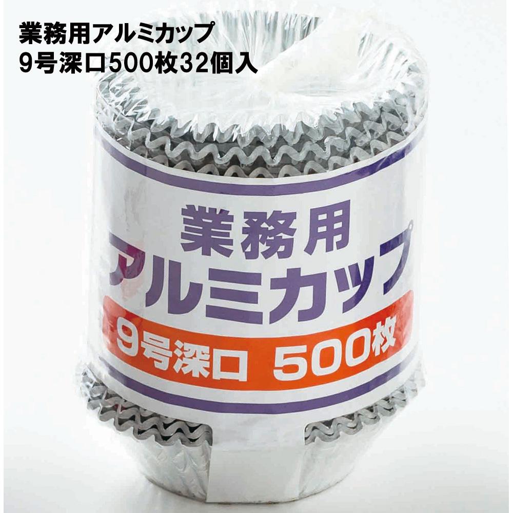 【業務用アルミカップ】ACG-9 9号深口1箱(500枚入x32個)【送料無料】