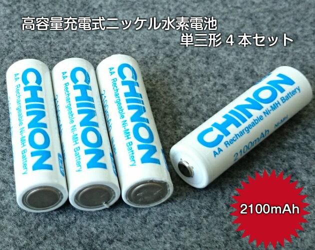 水素 電池 ニッケル