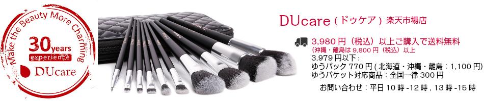 DUcare楽天市場店:高級メイクブラシ・化粧筆 DUcare (ドゥケア) 毎日のメイクを楽しく