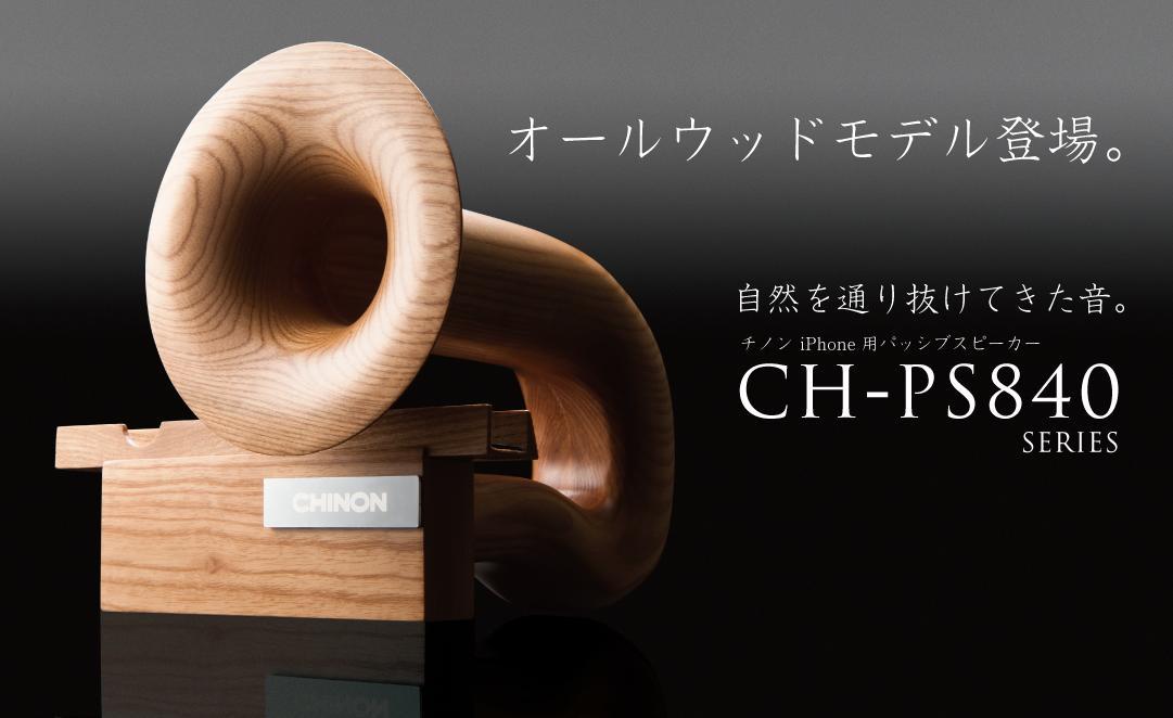 iPhone木製スピーカー PS841 CHINON木製パッシブスピーカーオールウッドモデル ディスプレイケース入り 対応機種iPhone5- iPhone X 電源不要、置くだけ