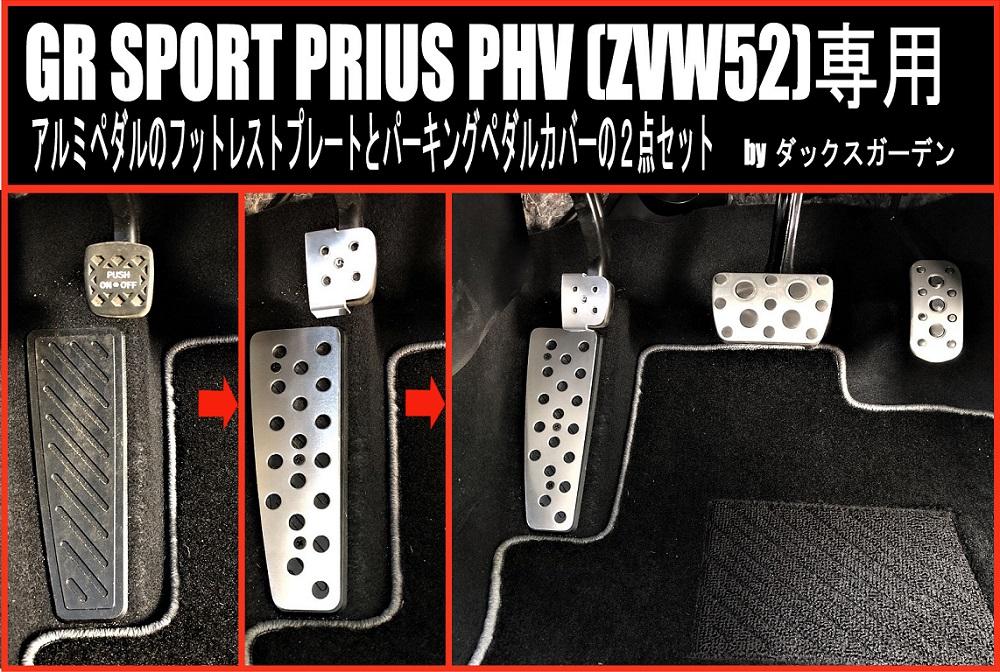 GR SPORT PRIUS PHV(ZVW52)専用アルミペダルのフットレストプレートとパーキングペダルカバーの2点セット