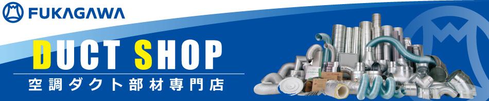 DUCT SHOP:ダクトメーカーのダクト専門店!スパイラルダクト・フレキダクト等を販売!