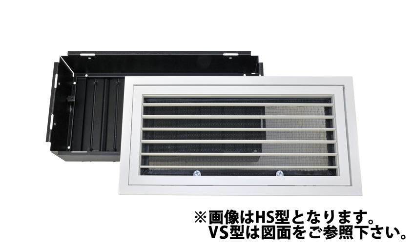 ユニバーサル型吹出口 HS型/VS型 二重枠/フィルター付 350x350