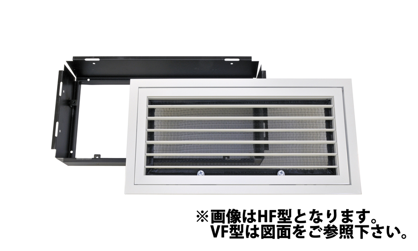 ユニバーサル型吹出口 HF型/VF型 二重枠/フィルター付 350x350