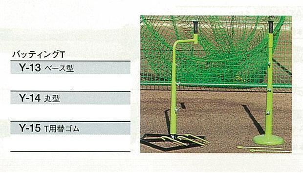 久保田スラッガーバッティングT 丸型 Y-14