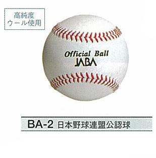 久保田スラッガー硬式ボール 日本野球連盟公認球1ダース12個入 BA-2