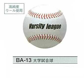 久保田スラッガー硬式ボール 大学試合球1ダース12個入 BA-13