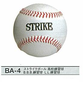 久保田スラッガー硬式ボールストライクボール、高校試合球B.B.B.練習球、L.L.練習球1ダース12個入 BA-4