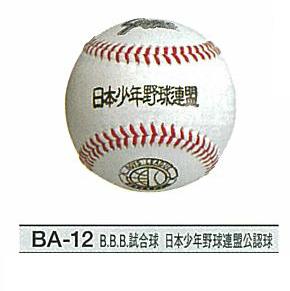 久保田スラッガー硬式ボールB.B.B.試合球、日本少年野球連盟公認球1ダース12個入 BA-12