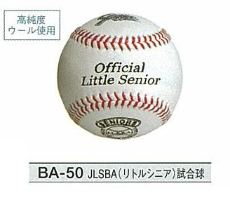 久保田スラッガー硬式ボールJLSBA(リトル・シニア)試合球1ダース12個入 BA-50