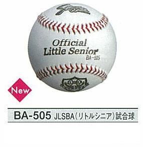 久保田スラッガー硬式ボールJLSBA(リトル・シニア)試合球1ダース12個入 BA-505