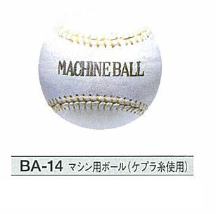 久保田スラッガーマシン用ボール(ケプラ糸使用)1ダース12個入 BA-14