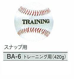 久保田スラッガートレーニングボール(420g) 1ダース(12個) BA-6
