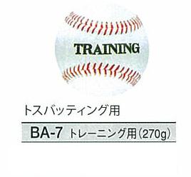久保田スラッガートレーニングボール(270g) 1ダース(12個) BA-7