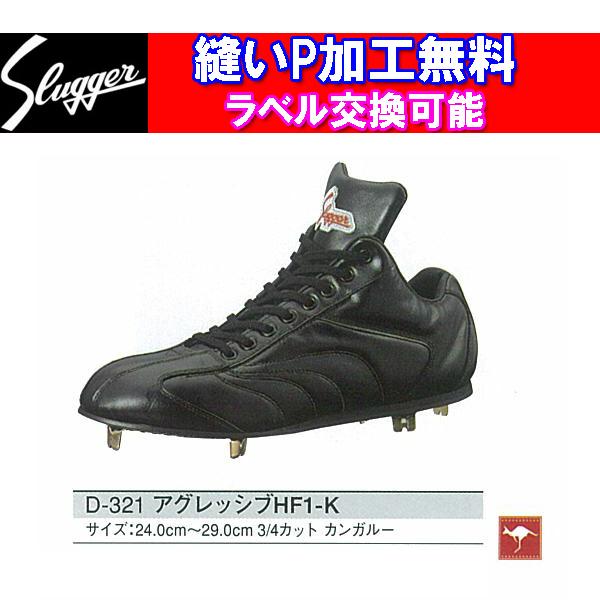 久保田スラッガー スパイク アグレッシブHF1-K(ラベル交換・縫いP皮取付無料) D-321