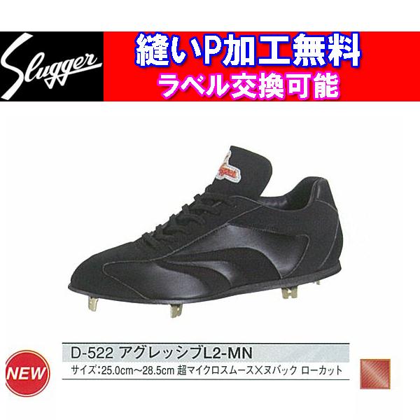 久保田スラッガースパイク アグレッシブL2-MN (ラベル交換・縫いP皮取付無料)D-522