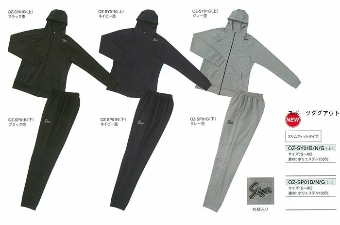 久保田スラッガーライトスウェットジャージ上下セットOZ-SY01-SP01
