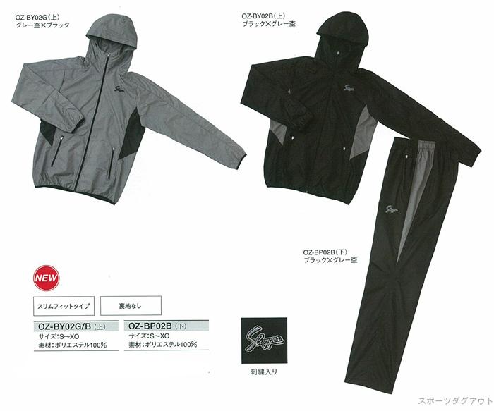久保田スラッガーライトウィンドストップ上下セットOZ-BY02-BP02