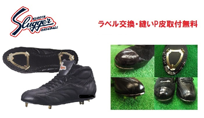 久保田スラッガー スパイク アグレッシブM1-K(ラベル交換・縫いP皮取付無料) D-221