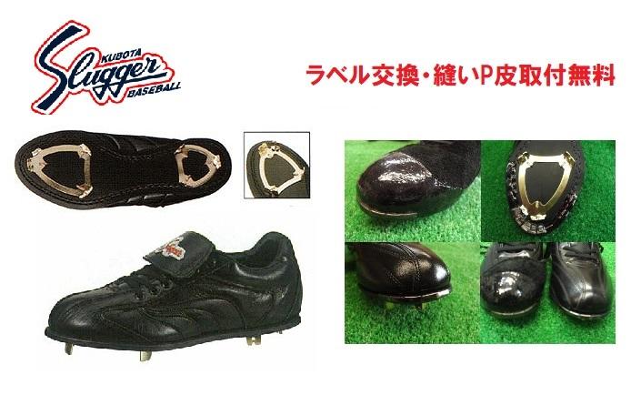 久保田スラッガー スパイク アグレッシブLP1-S(投手用厚底) (ラベル交換・縫いP皮取付無料) D-421