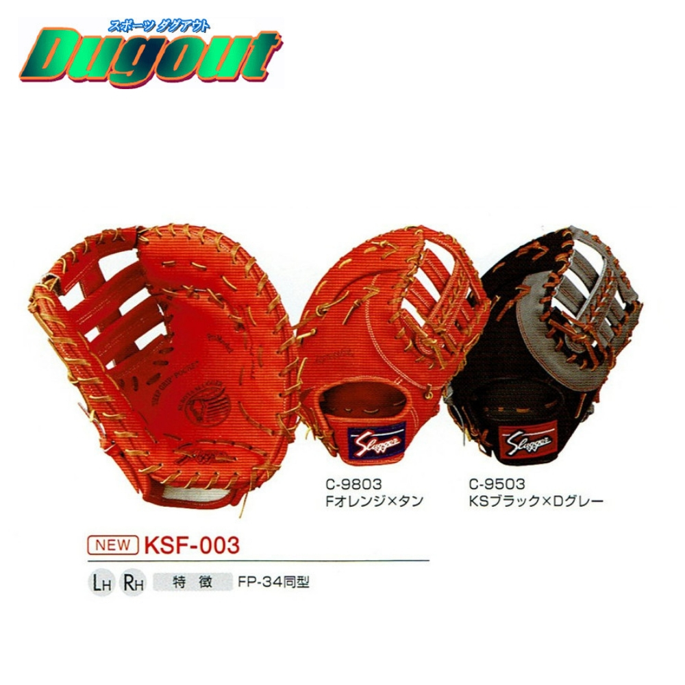 久保田スラッガー 軟式ファーストミット KSF-003 軟式グローブ 湯もみ加工無料 ラベル交換可能 右投げ 左投げ