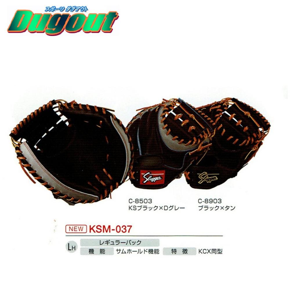 2018 NEW 久保田スラッガー 軟式キャッチャーミット KSM-037 レギュラーバック 軟式グローブ 野球 湯もみ加工無料 ラベル交換可能