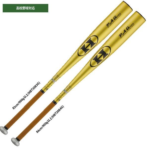 ハイゴールド硬式金属バット(高校生対応)HBT-3083G_3084G