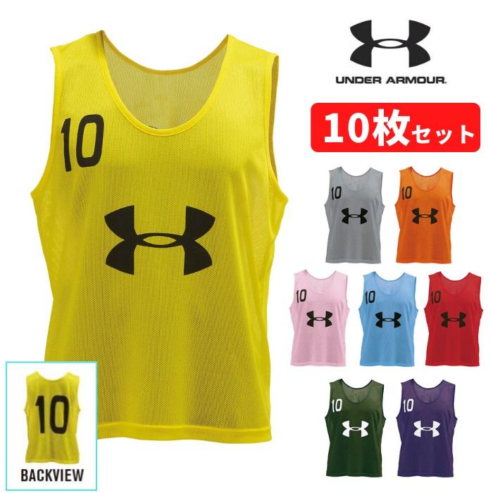 アンダーアーマー ビブス 10枚セット チーム用 サッカー バスケ スポーツ ヒートギア UA ビブス番号入り 1295510