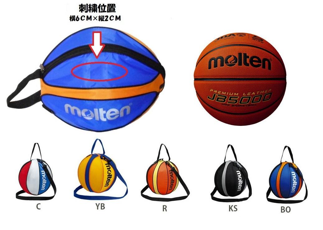 モルテン(molten) バスケットボール ボールケース セット バスケットボール 5号球 名入れ (B5C5000) バスケットボール1個入れ(NB10) ネーム刺繍
