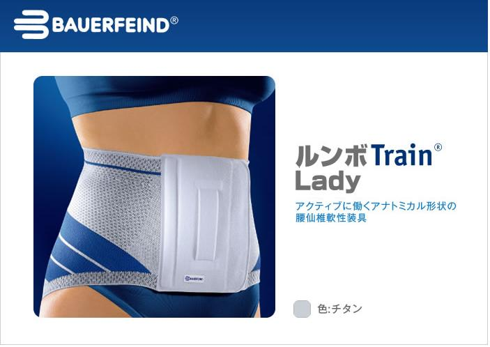 BAUERFEIND (バウアーファインド) ルンボTrain Lady(女性用) 腰椎サポーター