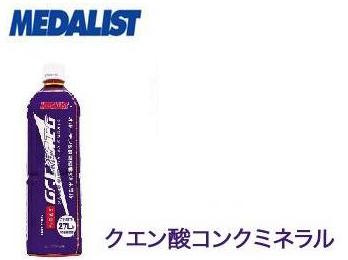メダリスト クエン酸コンク ミネラル900mL(1本で 約27L)4本セット