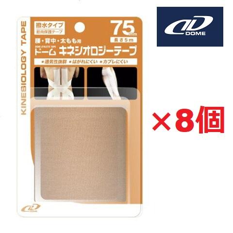 Dメディカル 筋肉保護テープドームキネシオロジーテープ 撥水タイプ ブリスターパック 75mm 8個