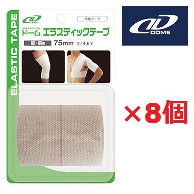 Dメディカル 伸縮テープ キネシオジーテープドームエラスティックテープ ブリスターパック 75mm 8個 DOME