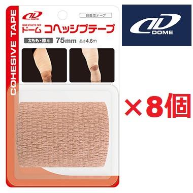 Dメディカル 自着性テープフレックスプラスドームコヘッシブテープ ブリスターパック75mm 8個