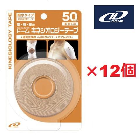 Dメディカル 筋肉保護テープドームキネシオロジーテープ 撥水タイプ ブリスターパック 50mm 12個