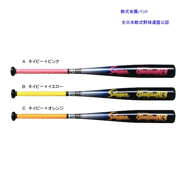 久保田スラッガー軟式金属バット(全日本軟式野球連盟公認)BAT-82_BAT-83