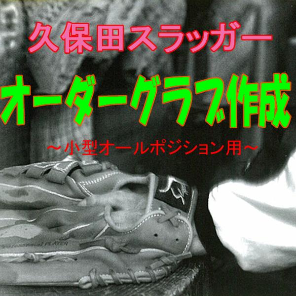 久保田スラッガー硬式グラブ定番オーダー(小型モデル)