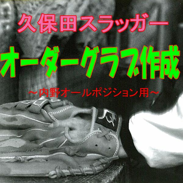 久保田スラッガー硬式グラブ定番オーダー(内野オールポジション用)